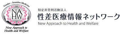 特定非営利活動法人 性差医療情報ネットワーク