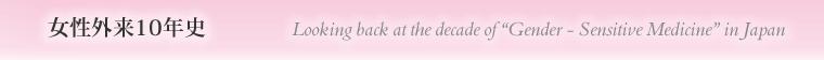 「女性外来10年の歩み」に寄せて都立墨東病院での経験